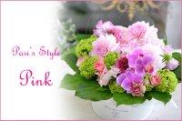 Pari's Style Arragement(Pink)  花材はお任せ〜季節のお花で上品に仕上げます〜