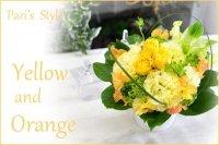 Pari's Style Arragement(Yellow・Orange)  花材はお任せ〜季節のお花で上品に仕上げます〜