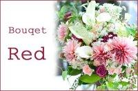 Bouqet Red 花材はおまかせ〜季節のお花で上品に仕上げます〜