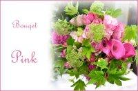 Bouqet Pink〜花材はおまかせ〜季節のお花で上品に仕上げます