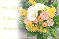 Bouqet Yellow and Orange  花材はおまかせ〜季節のお花で上品に仕上げます〜