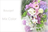 Bouqet Mix Color   花材はおまかせ〜季節のお花で上品に仕上げます〜