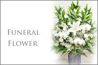 Funeral Flower 花材はお任せ〜季節のお花で上品に仕上げます〜