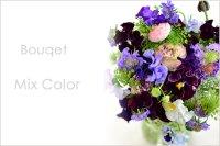 Bouqet Mix Color   花材はおまかせ〜季節のお花で上品に仕上げます〜