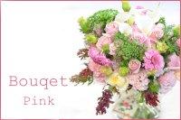 Bouqet Pink  花材はおまかせ〜季節のお花で上品に仕上げます〜