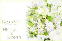 Bouqet White & Green  花材はおまかせ〜季節のお花で上品に仕上げます〜
