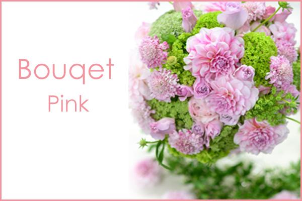 画像1: Bouqet Pink 花材はおまかせ〜季節のお花で上品に仕上げます〜
