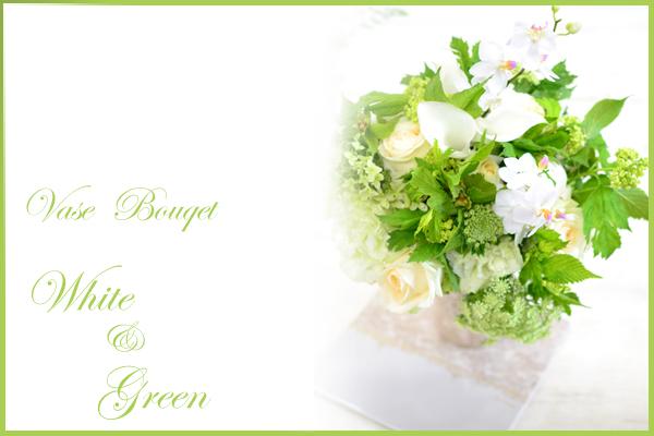 画像1: Vase Bouqet  White & Green  花材はお任せ〜季節のお花で上品に仕上げます〜